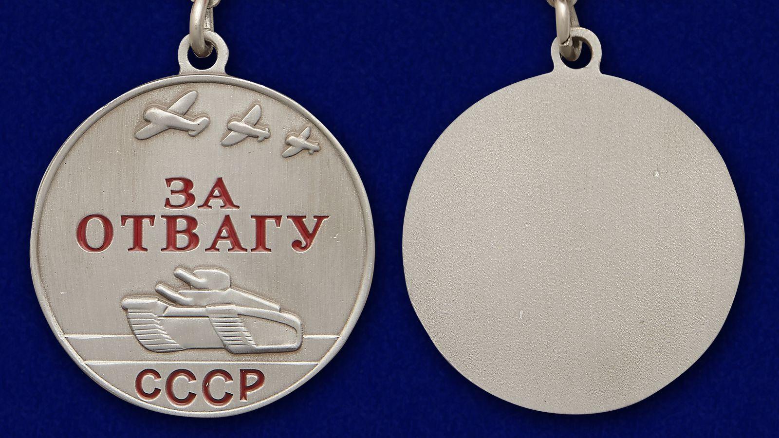 """Муляж медали """"За отвагу"""" - аверс и реверс"""