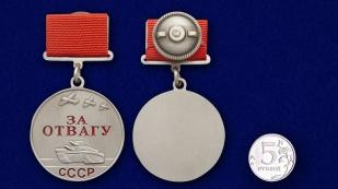 """Муляж медали """"За отвагу"""" - сравнительный размер"""