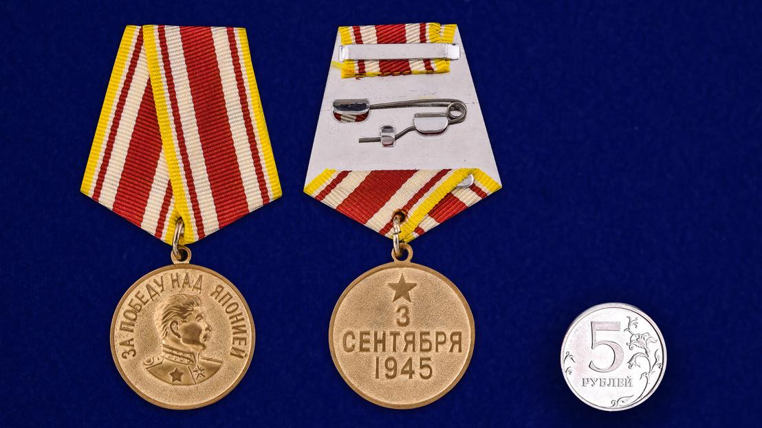 """Медаль """"За победу над Японией"""" (муляж) - сравнительный размер"""