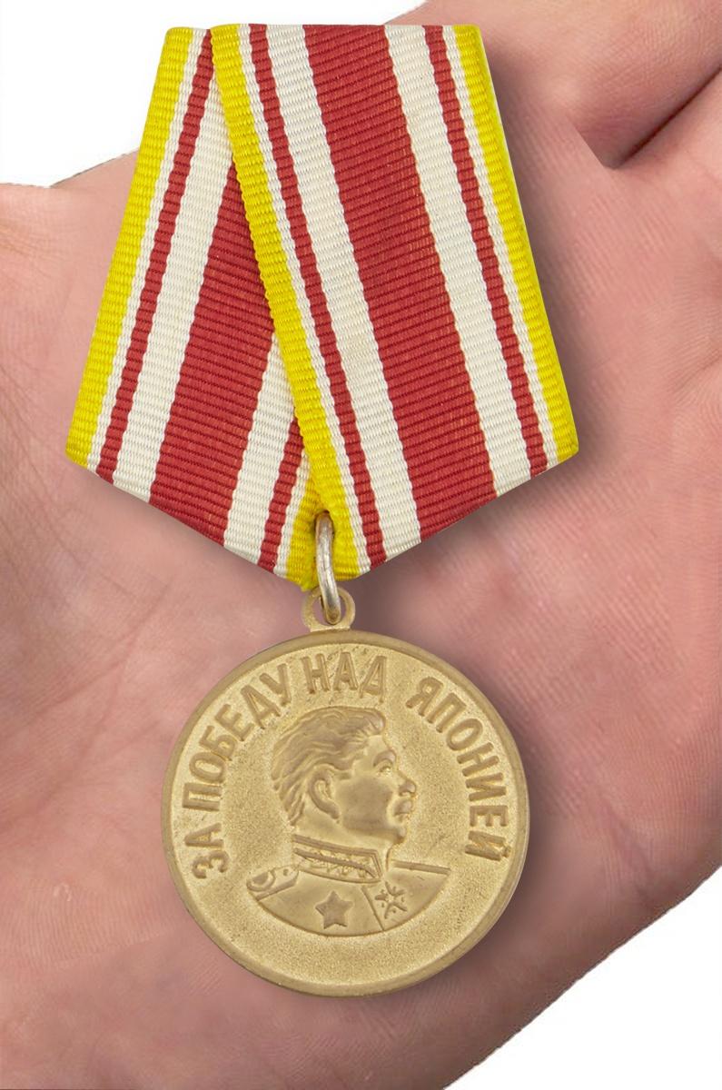 "Медаль ""За победу над Японией"" (муляж) - вид на ладони"