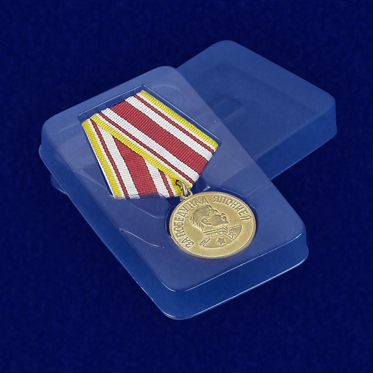 """Медаль """"За победу над Японией"""" (муляж) - в футляре"""