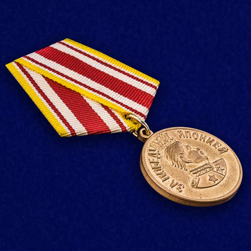 """Медаль """"За победу над Японией"""" (муляж) - общий вид"""