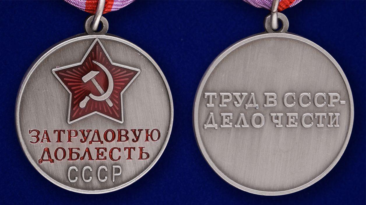 """Муляж медали """"За трудовую доблесть"""" СССР аверс и реверс"""