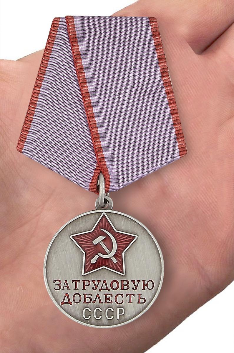 """Муляж медали """"За трудовую доблесть"""" СССР - вид на ладони"""