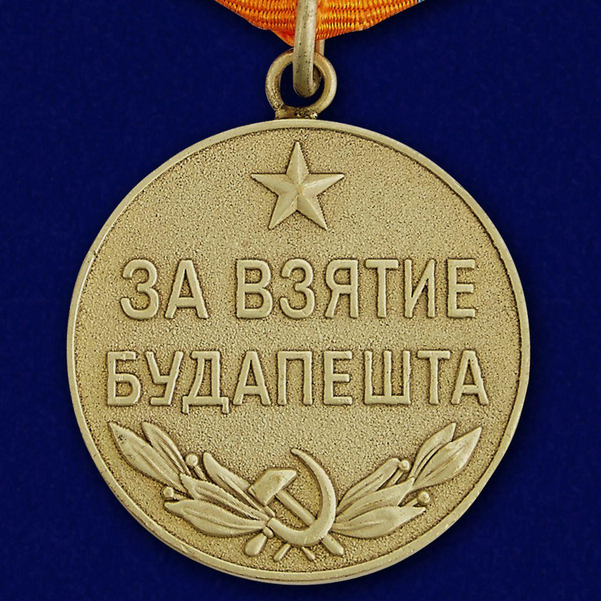 """Медаль """"За взятие Будапешта"""" (муляж)"""