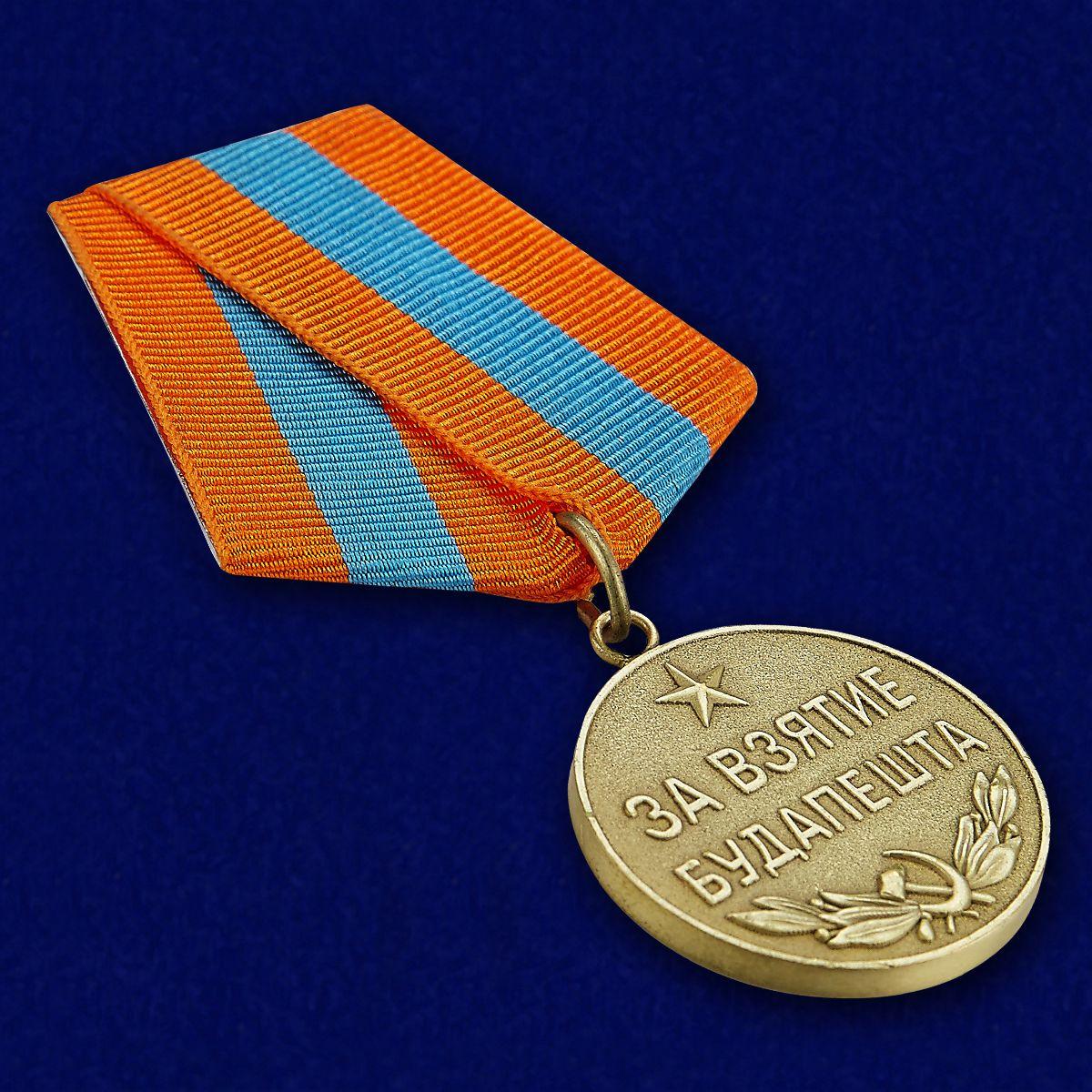 "Медаль ""За взятие Будапешта"" (муляж) - вид под углом"
