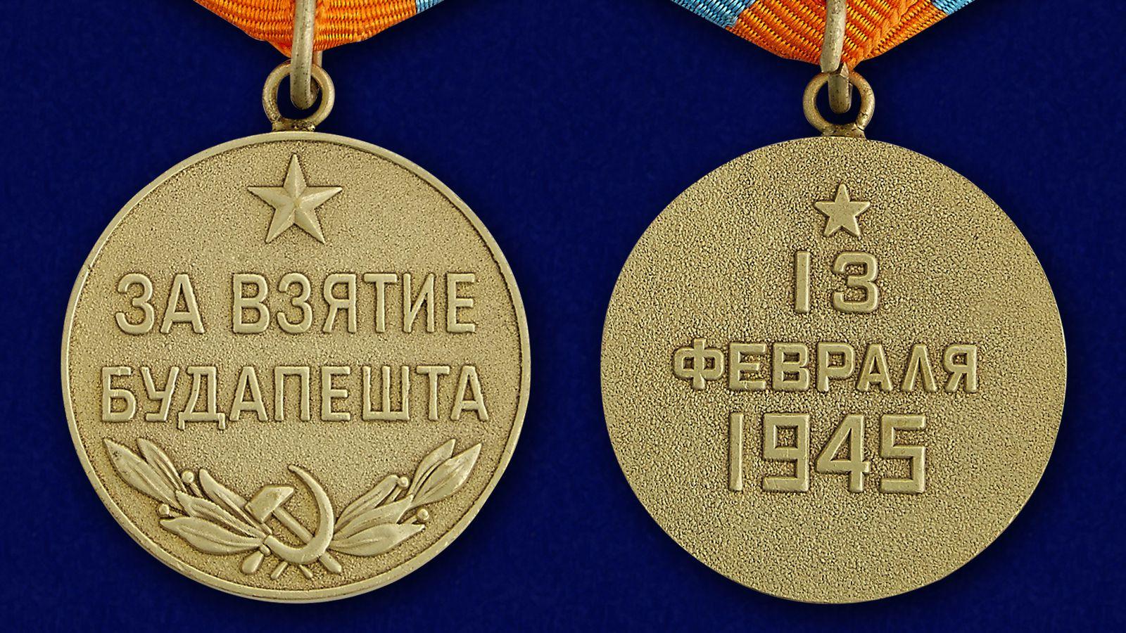 """Медаль """"За взятие Будапешта"""" (муляж) - аверс и реверс"""