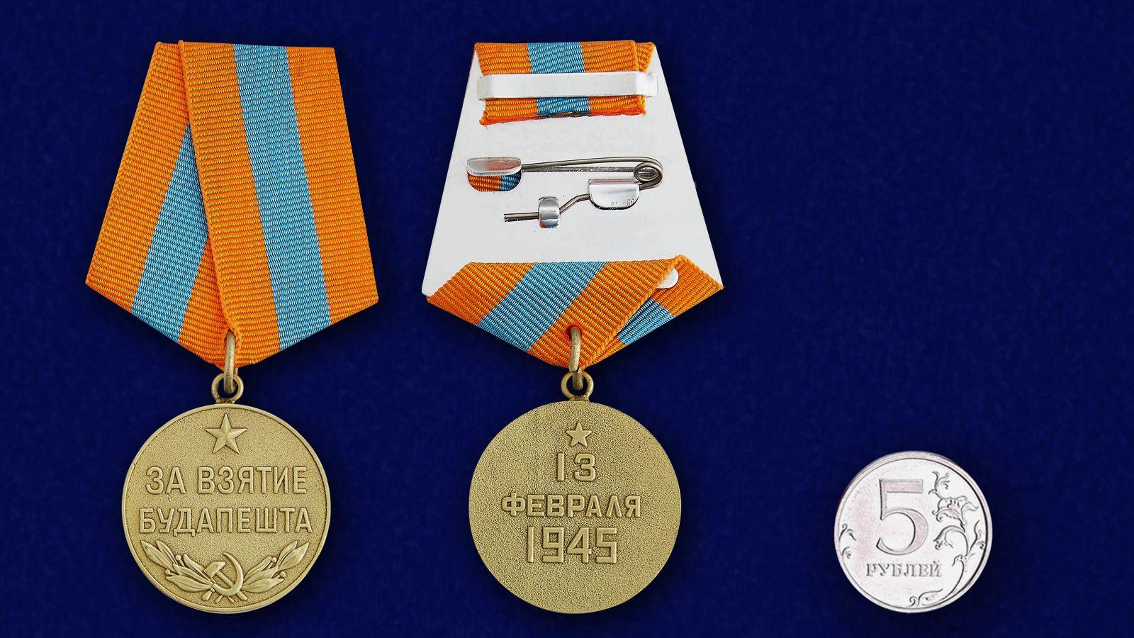 "Медаль ""За взятие Будапешта"" (муляж) - сравнительный размер"
