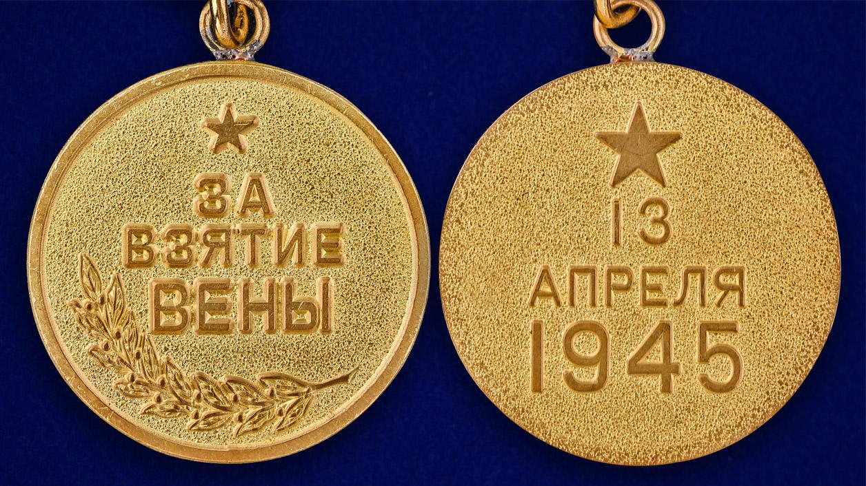 """Медаль """"За взятие Вены"""" (муляж) - аверс и реверс"""