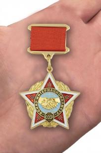 """Нагрудный знак """"Воину-интернационалисту"""" - на ладони"""