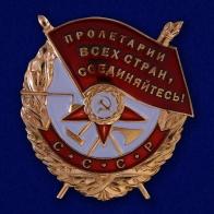 Купить награды СССР в Одинцово