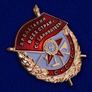 Купить орден Красного Знамени в виде муляжа