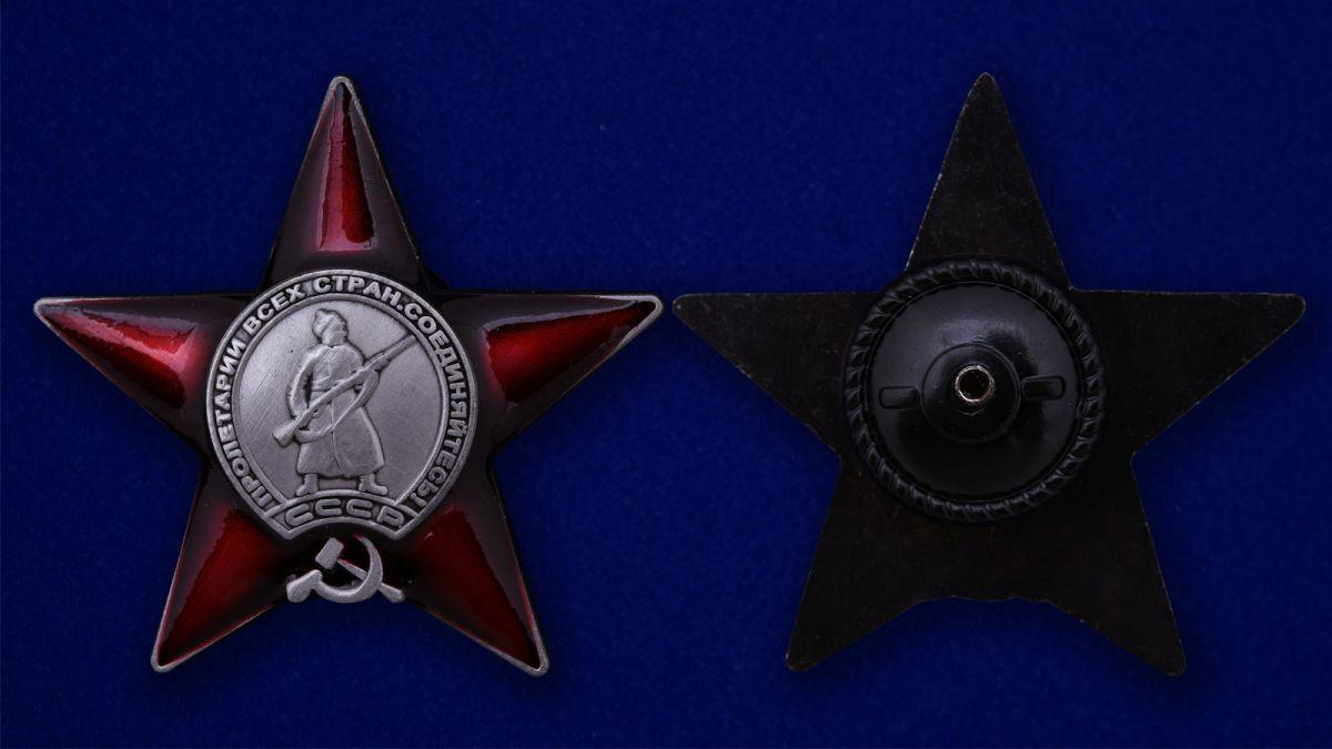 Орден Красной Звезды (муляж) - аверс и реверс