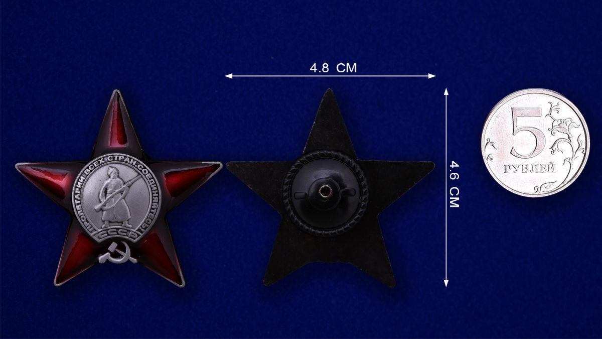Орден Красной Звезды (муляж) - сравнительный размер