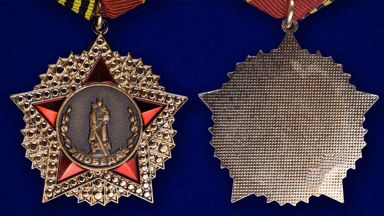 Орден Победы на колодке (муляж) - аверс и реверс