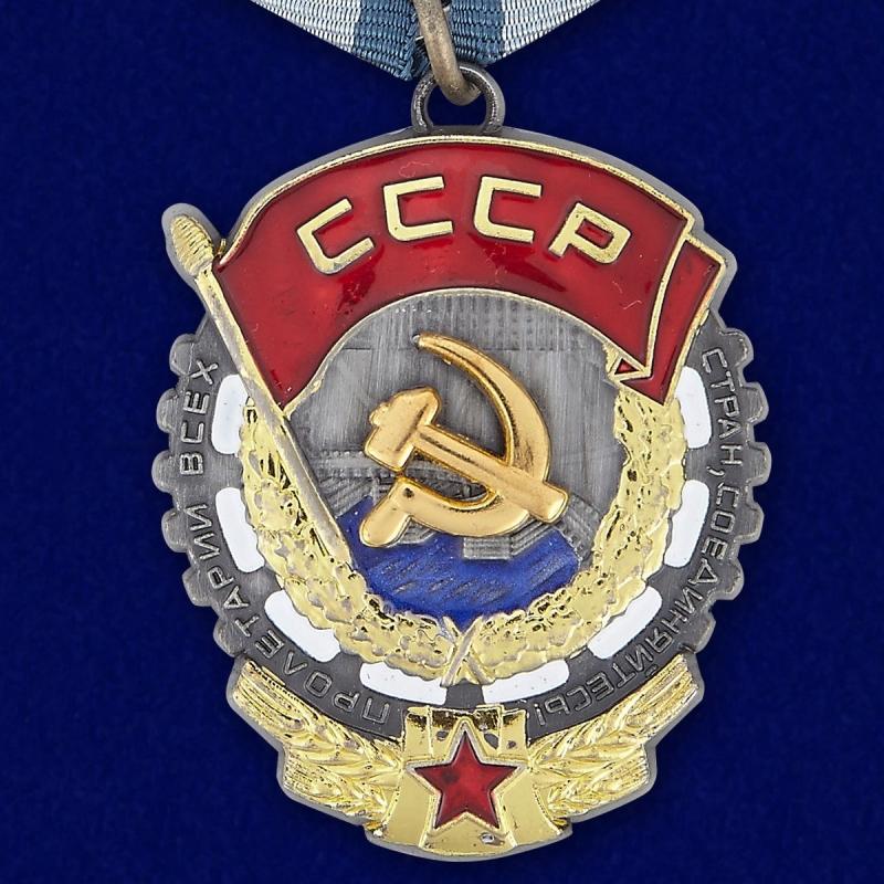 Высококачественный муляж ордена Трудового Красного Знамени