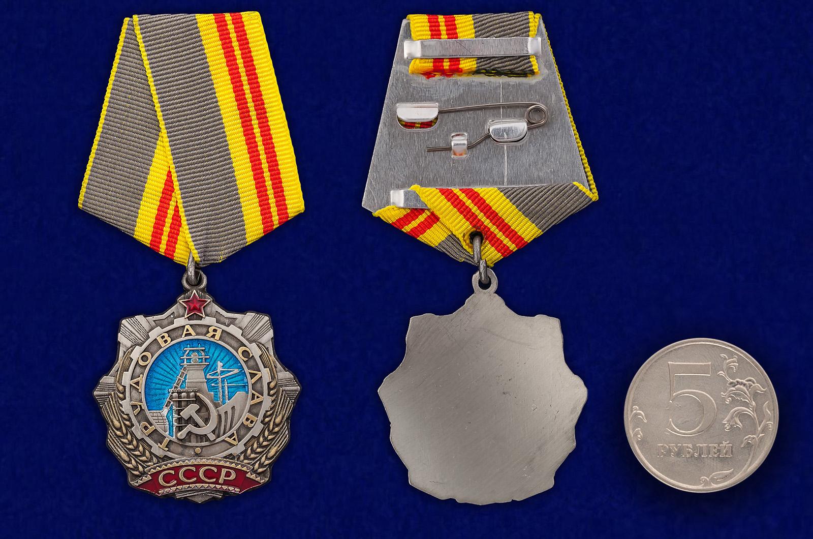 Заказать муляж ордена Трудовой Славы 2 степени