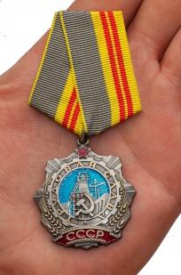 Орден Трудовой Славы 2 степени с доставкой