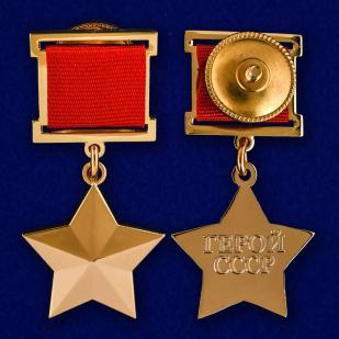 Муляж Звезды «Герой Советского Союза» - аверс и реверс