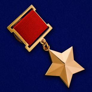 Муляж Звезды «Герой Советского Союза» - общий вид