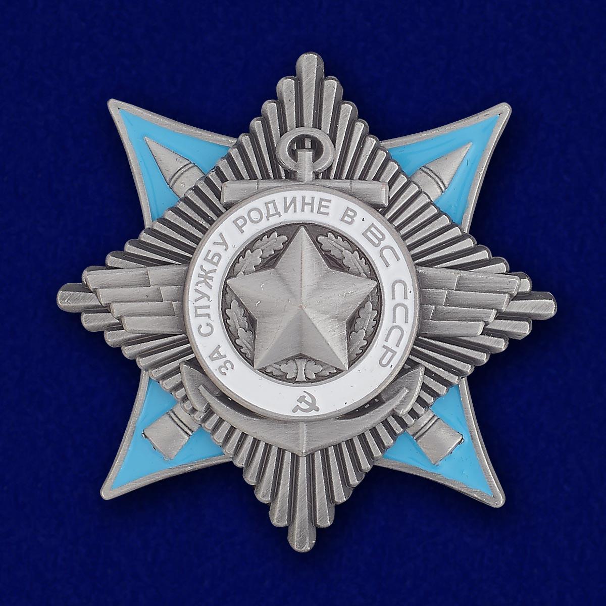 Орден «За службу Родине в Вооружённых Силах СССР» III степени