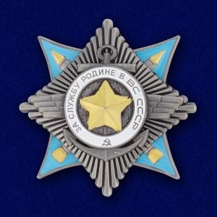Орден «За службу Родине в Вооружённых Силах СССР» II степени