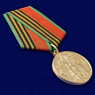 Юбилейная медаль «Сорок лет Победы»