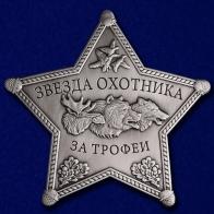 """Награда охотнику """"За трофеи"""""""