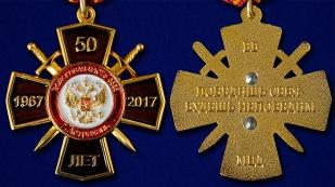 """Наградной крест """"50 лет Войсковой части 6688"""" - аверс и реверс"""