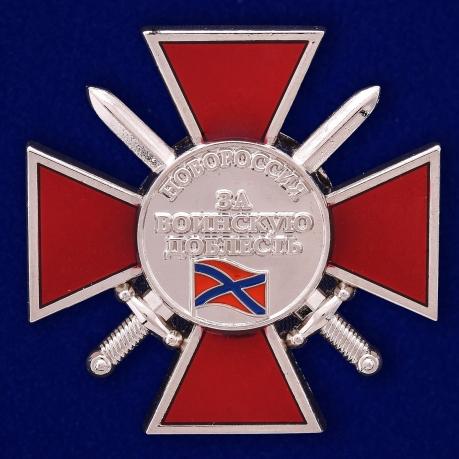 """Нагрудной знак Новороссии """"За воинскую доблесть"""" 2 степень"""