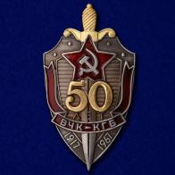 "Нагрудный знак ""50 лет ВЧК-КГБ"""