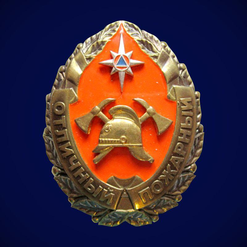 Нагрудный знак МЧС России Отличный пожарный
