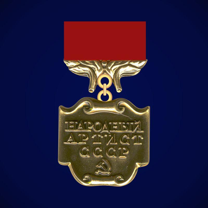 Нагрудный знак Народный артист СССР