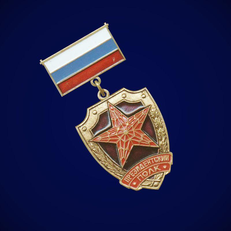 Нагрудный знак Президентский полк