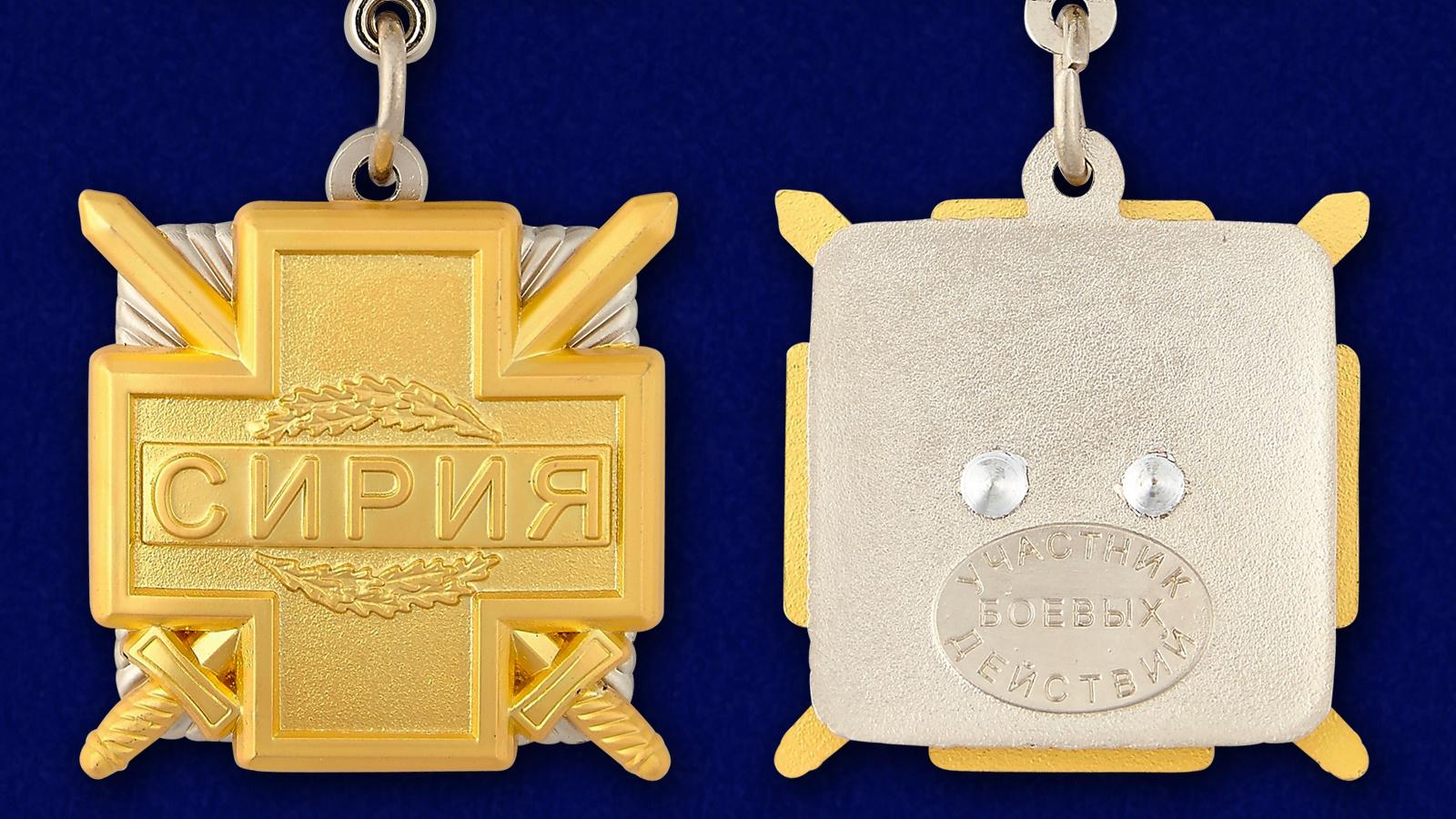 """Медаль """"Участнику военной операции в Сирии"""" - аверс и реверс"""