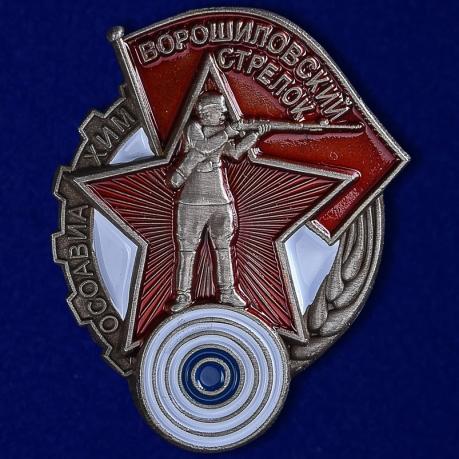 """Нагрудный знак """"Ворошиловский стрелок"""" 1 степени"""
