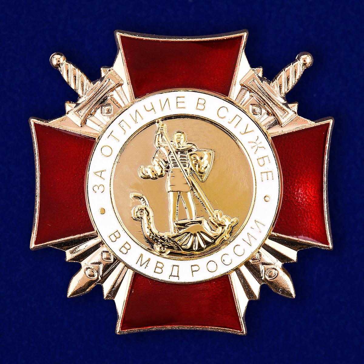 """Нагрудный знак ВВ МВД """"За отличие в службе"""" (позолота)"""