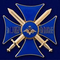 """Нагрудный знак """"За службу на Кавказе"""" (синий)"""