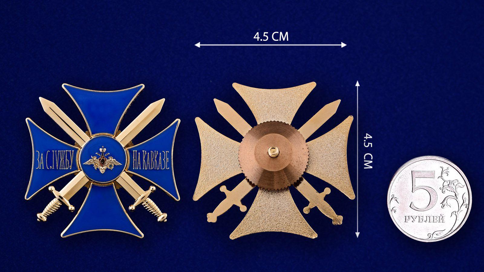 Нагрудный знак За службу на Кавказе (синий) - сравнительный размер
