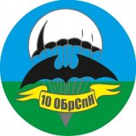 """Наклейка """"10 ОбрСпН"""""""