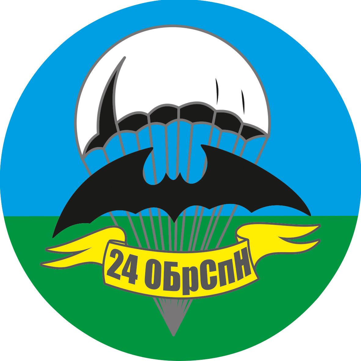 """Наклейка """"24 ОБрСпН"""""""