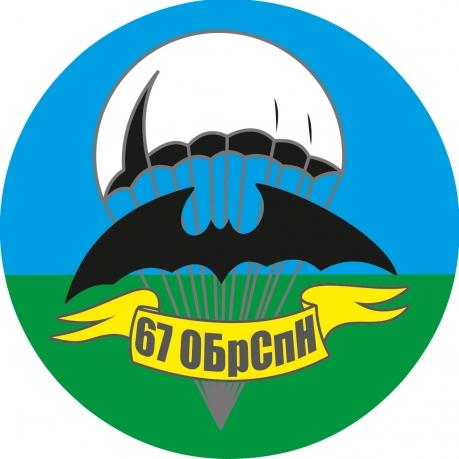 """Наклейка """"67 ОБрСпН"""""""
