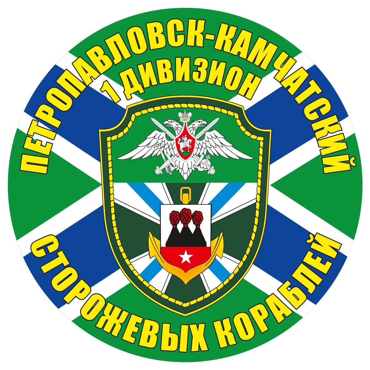 """Наклейка """"1-я отдельная бригада ПСКР"""""""
