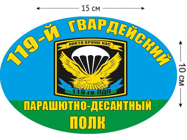 Наклейка «119 гвардейский парашютно-десантный полк ВДВ»