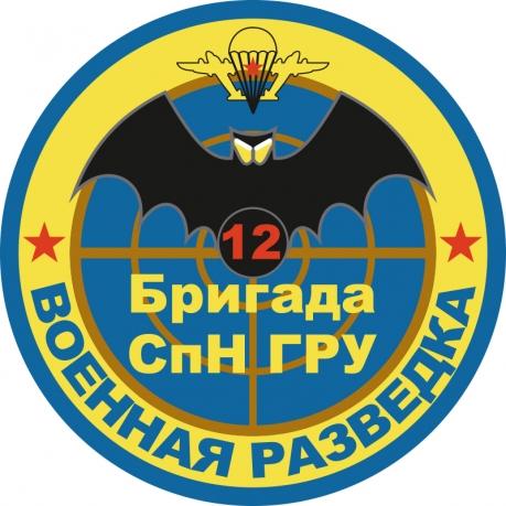 """Наклейка """"12 бригада Спецназа ГРУ"""""""