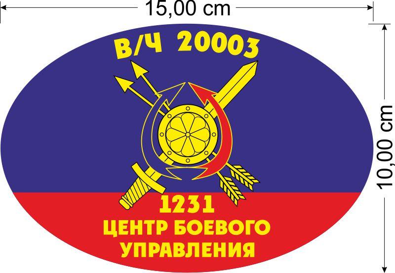 """Наклейка """"1231 Центр боевого управления РВСН"""""""