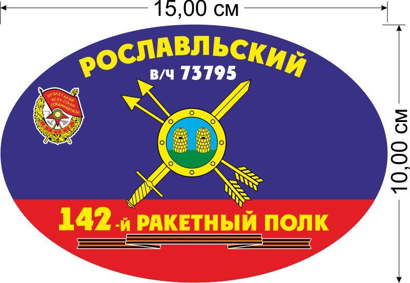"""Наклейка """"142-й Рославльский ракетный полк РВСН"""""""
