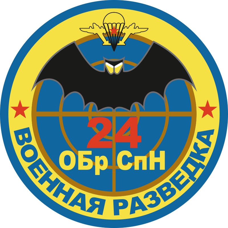 """Наклейка """"24 бригада Спецназа ГРУ"""""""