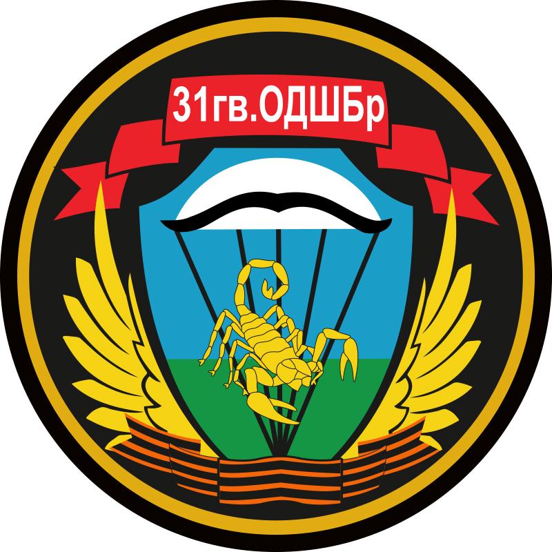"Наклейка ""31 бригада ВДВ"""