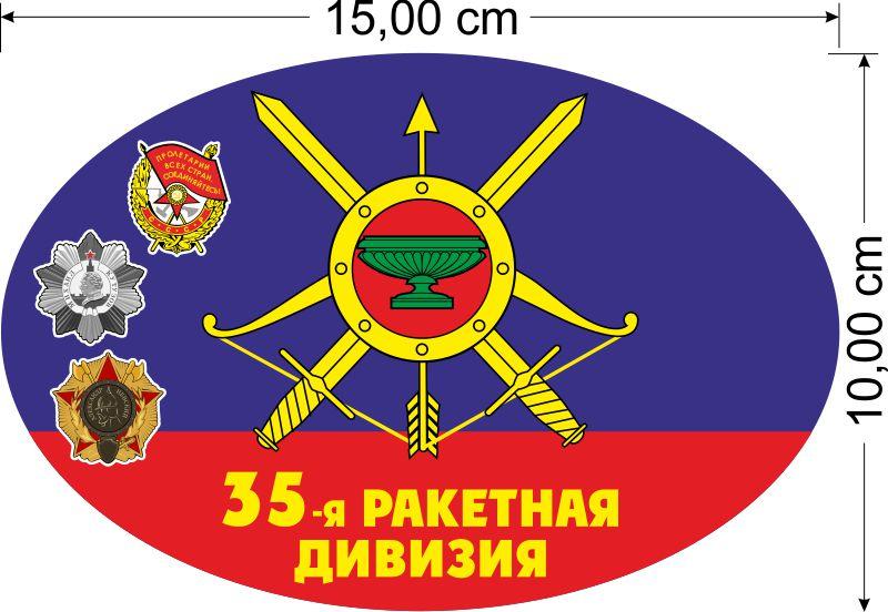 """Наклейка """"35-я ракетная дивизия РВСН"""""""